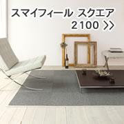 東リ ファブリックフロア スマイフィール スクエア 2100【タイルカーペット】販売ページへ