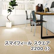 東リ ファブリックフロア スクエア2200【タイルカーペット】販売ページへ