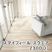 東リ ファブリックフロア スクエア2300【タイルカーペット】販売ページへ
