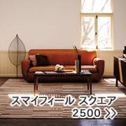 東リ ファブリックフロア スクエア2500【タイルカーペット】販売ページへ