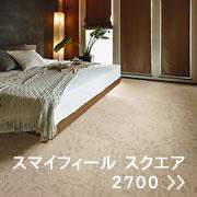 東リ ファブリックフロア スクエア2700【タイルカーペット】販売ページへ