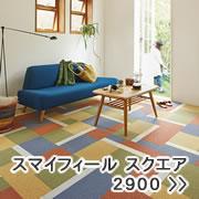 東リ ファブリックフロア スクエア2900【タイルカーペット】販売ページへ