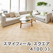 東リ ファブリックフロア スクエア4100【タイルカーペット】販売ページへ
