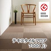 東リ ファブリックフロア テキスタイルフロア7000【タイルカーペット】販売ページへ