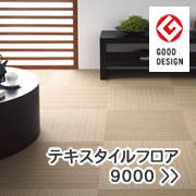 東リ ファブリックフロア テキスタイルフロア9000【タイルカーペット】販売ページへ