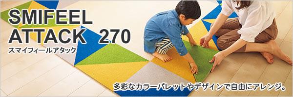 東リ ファブリックフロア キャンバスファイン アタック270【タイルカーペット】