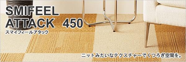 東リ ファブリックフロア ニトコ アタック450【タイルカーペット】