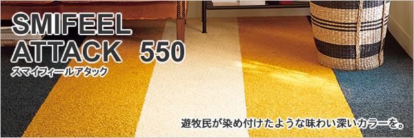 東リ ファブリックフロア ノマギー アタック550【タイルカーペット】