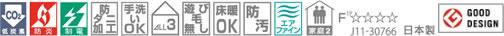 東リ ファブリックフロア ノマギー アタック550【タイルカーペット】の機能画像