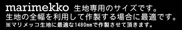 マリメッコ生地に最適なタペストリーキットサイズの説明画像