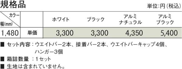 タペストリーキット マリメッコ生地専用(1480mm)【北欧生地/壁掛け/自作】の価格表