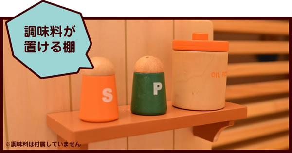 ウッディプッディ はじめてのおままごと マイキッチン【おもちゃ/キッズ/ギフト】の棚詳細画像
