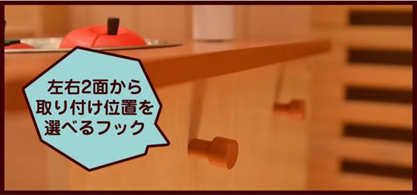 ウッディプッディ はじめてのおままごと マイキッチン【おもちゃ/キッズ/ギフト】側面のフック画像