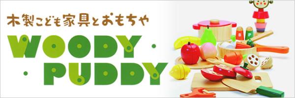 ウッディプッディ はじめてのおままごと 食器7点セット【おもちゃ/キッズ/ギフト】