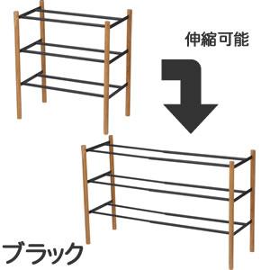 伸縮シューズラック プレーン 3段【玄関収納/おしゃれ】ブラックの伸縮画像
