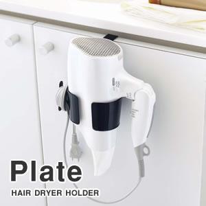 ヘアドライヤーホルダー Plate ブラックの使用画像