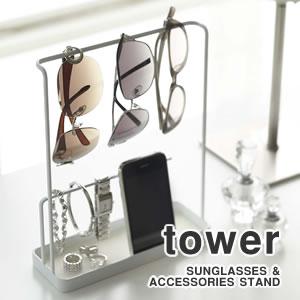 サングラス&アクセサリースタンド タワー ホワイト【小物収納】の展示画像