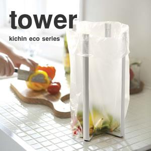 キッチンエコスタンド タワー ホワイトの使用画像