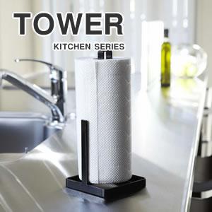 キッチンペーパーホルダー タワー ブラックの使用画像