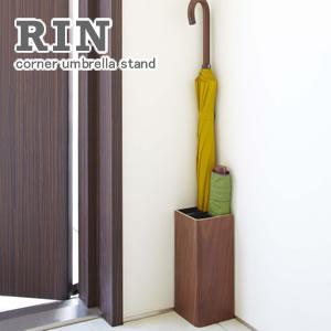 アンブレラスタンド リン(RIN)コーナー【玄関収納/傘立て】ブラウンの使用画像